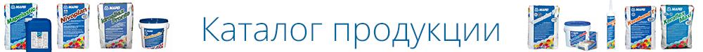 Строительные смеси Mapei в Казани